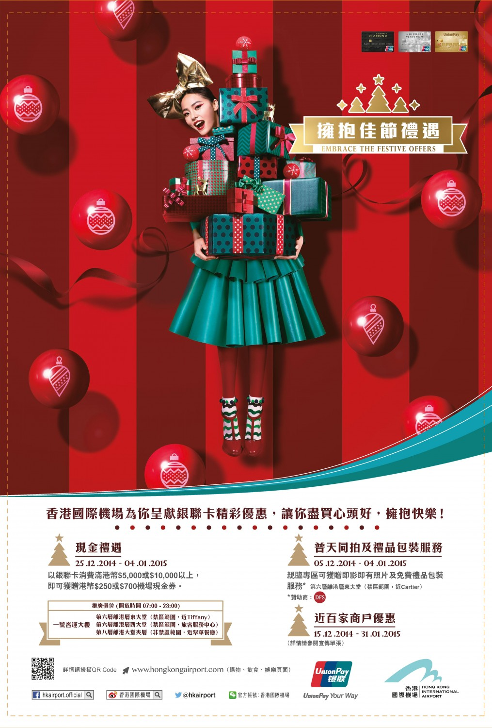 Hong Kong Airport Christmas Offer 2014