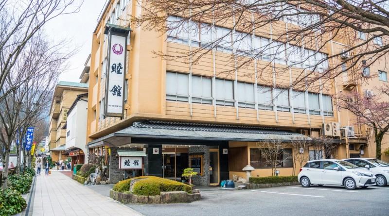 睦館 Mutsumikan