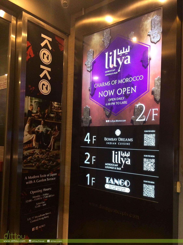 中環餐廳酒吧 LILYA