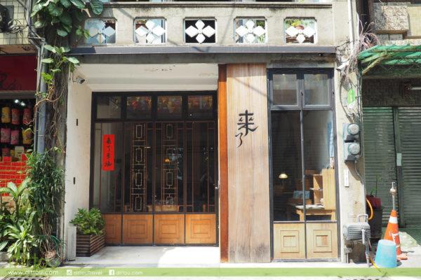 住進台南舊宅。來了