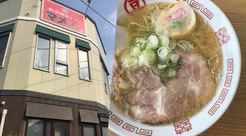 【函館覓食 #1】拉麵店|新函館ラーメン マメさん