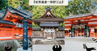 【JR伊勢-熊野-和歌山地區周遊券】參拜三昧!朝聖熊野古道能量景點