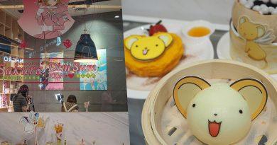粉紅夢幻櫻花點心!点心代表 x《百變小櫻Clear咭》系列美食登場