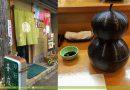 【京都美食】北野天滿宮附近的有趣胡蘆便當|旬彩 華庄