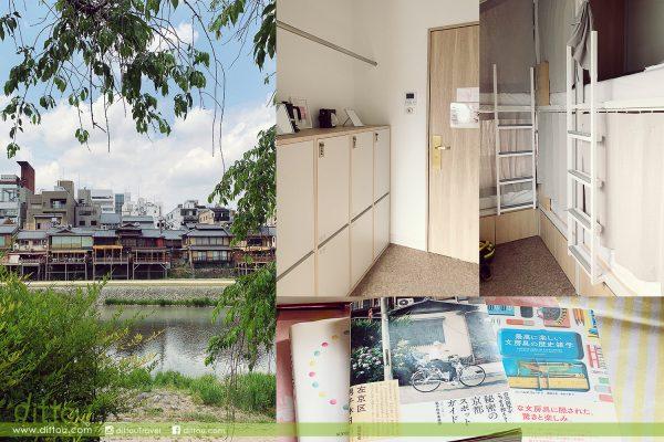 [京都住宿] CAFETEL KYOTO SANJO: 女生限定的背包旅館