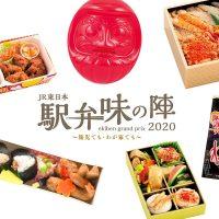 旅程的美味回憶!日本「鐵道便當美味之陣2020」得獎便當公佈